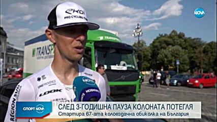 Победител от Тур дьо Франс пред NOVA за старта си в България