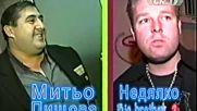 Митьо Пищова - Сигнално жълто 12.11.2005