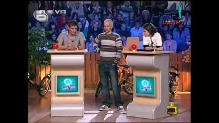 Неориентиран Участник В Това Го Знае Всяко Хлапе - Господари На Ефира 18.06.2008