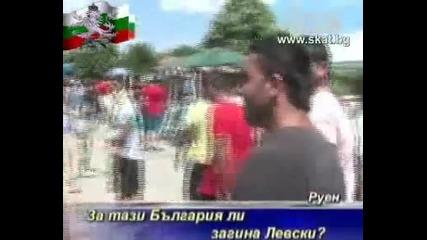 За тази България ли загина Левски ? това е въпросът !