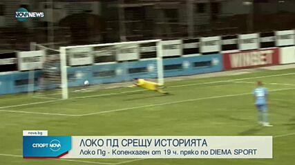 Спортни новини на NOVA NEWS (05.08.2021 – 14:00)