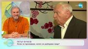 """Петър Вучков за пословичната любознателност на бългаирте - """"На кафе"""" (15.06.2021)"""
