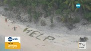 """Корабокрушенци изписаха """"Помощ"""" с палмови листа, намериха ги"""