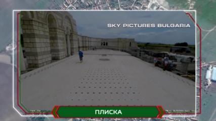 """Плиска. Част от филма """"обичам те, България!"""""""
