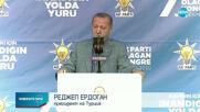Франция протестира срещу обидни изказвания на Ердоган