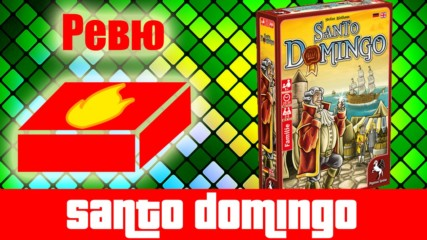 Santo Domingo - ревю на настолна игра