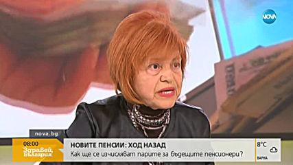 Експерт: Няма промяна във формулата на изчисление на пенсиите