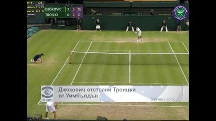 """Джокович отстрани Троицки от """"Уимбълдън"""""""