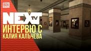 NEXTTV 029: Гост: Интервю с Калия Калъчева