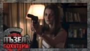 Пъзел: Похитени - Епизод 11 (ФИНАЛ)
