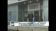 """Данъчните продават на търг маркта фк """"Ботев"""" (Пловдив)"""