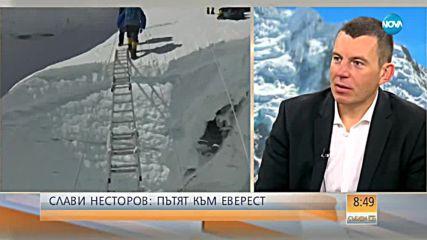 Алпинистът Слави Несторов за пътя към Еверест