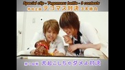 [ Dvd ] Tegomass making of Ai Ai Gasa [ Eng. sub.] part2
