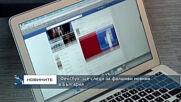 """""""Фейсбук"""" ще следи за фалшиви новини в България"""