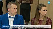 """14 български лекари и екипи получиха медицински """"Оскари"""""""