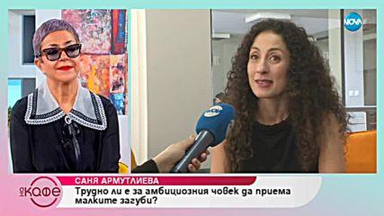Mузикалният продуцент Саня Армутлиева коментира мястото на жената в бизнеса - На кафе (23.10.2018)