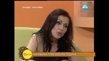 """10 години """"На кафе"""" - гост Ивана - На кафе (07.05.2014г.)"""