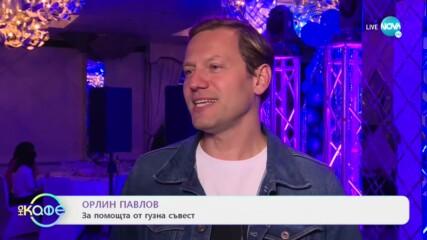 """Орлин Павлов: Изпитанията, които ни правят по-силни - """"На кафе"""" (23.11.2020)"""