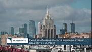 Русия възобновява полетите до редица страни, сред които и България