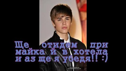 Седма част на Never say never!!! :*:*