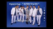 Албум 2013 - Оркестър Кристали - Курке Биавесте 6