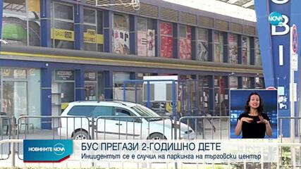 Дете беше прегазено на паркинг в София