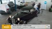 """""""Пълен абсурд"""": Кола за милиони, сътворена с гумен чук"""