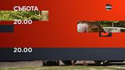 """""""Дърти хлапета"""" на 10 април, събота от 20.00 ч. по DIEMA"""