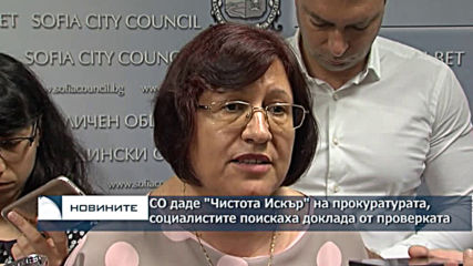 Премахват 4 обекта в Борисовата градина, БСП: Общината дава заден ход под натиск