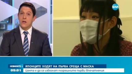 СТРАННА МОДА: Японците ходят на първа среща с маска