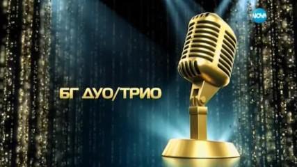 """БГ Дуо/Трио 2017"" - Pavell&Venci Venc'"