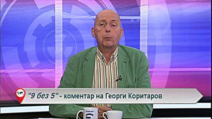 """""""Свободна зона в 9 без 5"""" 13 септември 2019 – петък"""