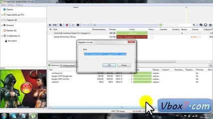Как да оправим грешката на utorrent (writetodisk)