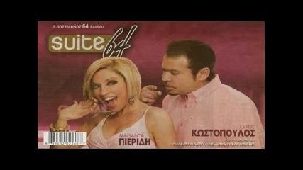 Marianta Pieridi Xaris Kostopoulos track 21