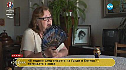 45 години след смъртта на Гунди и Котков – легендата още е жива