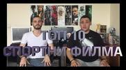 Кинофен - Топ 10 Спортни Филма