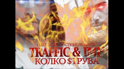 Премиера 2012* Traffic fеаt. Imp - H8ft