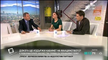 """Андреев: ДПС ще трябва да се съобразява с ГЕРБ и РБ - """"Здравей, България"""""""