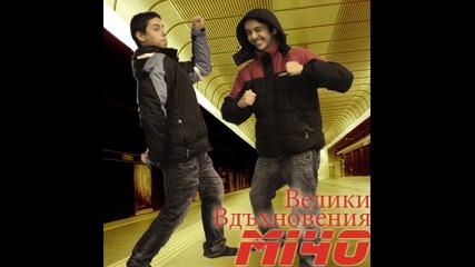 Mi4o ft Ti4o - Veliki Vdahnoveniq