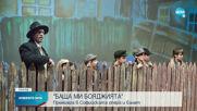 """Броени дни до премиерата на """"Баща ми бояджията"""" в Софийската опера"""