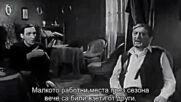 Път дълъг година ( Cesta Duga Godinu Dana 1958 ) Е03