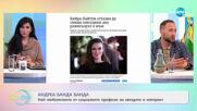 """Андреа Банда Банда: Най-любопитното от социалните профили на звездите - """"На кафе"""" (27.01.2021)"""