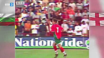 България - Англия 09.06.1999 квалификация за Евро 2000 второ полувреме