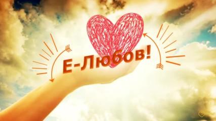 Е - Любов!