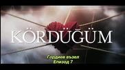Гордиев възел / Парадигма Kördüğüm еп.7-1 Бг.суб.