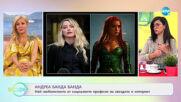 """Андреа Банда Банда: Най-любопитното от социалните профили на звездите - """"На кафе"""" (01.12.2020)"""