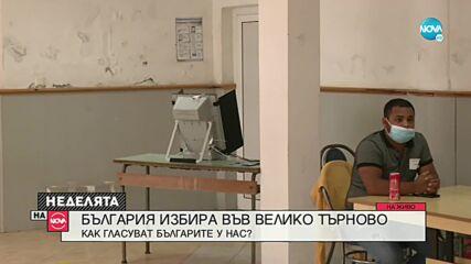 Как протича изборният ден във Велико Търново