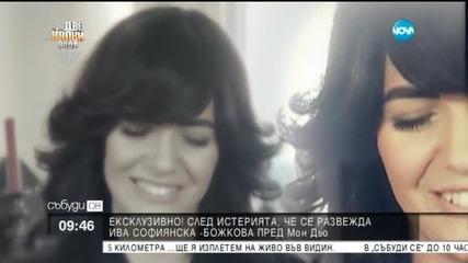Развежда ли се Ива Софиянска?