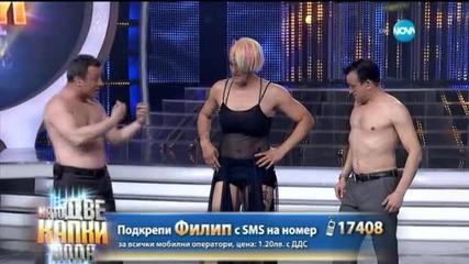 Филип Аврамов като Pink - Като две капки вода - 27.04.2015 г.