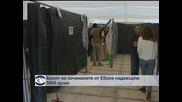 """""""Лекари без граници"""" започва клинични изпитвания на нови лекарства срещу Ебола в Западна Африка"""